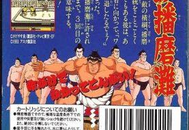 دانلود بازی کشتی کج ژاپنی سگا