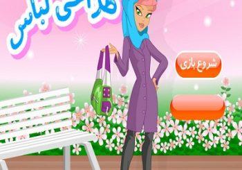 دانلود بازی فلش ایرانی طراحی لباس